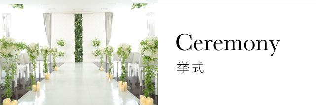 Ceremony 挙式