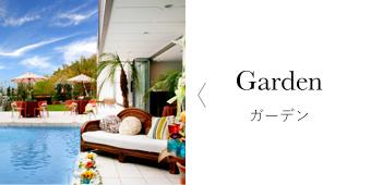 Garden ガーデン