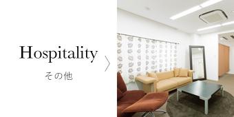 Hospitality その他