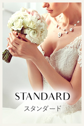 STANDARD スタンダード