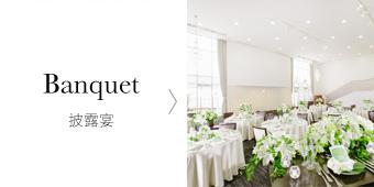 Banquet 披露宴
