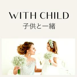 WITH CHILD 子供と一緒