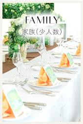 FAMILY 家族(少人数)