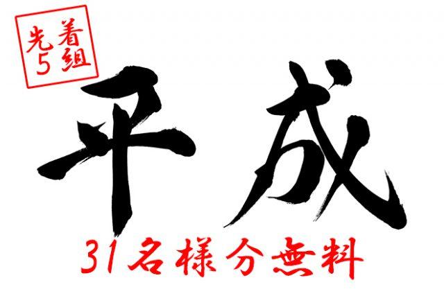 「先着5組様限定!「平成最後の花嫁へ…」スプリングキャンペーン実施!」の画像