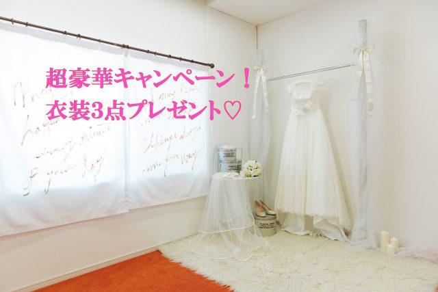 「新時代の花嫁に贈る~ジューンブライドキャンペーン~」の画像