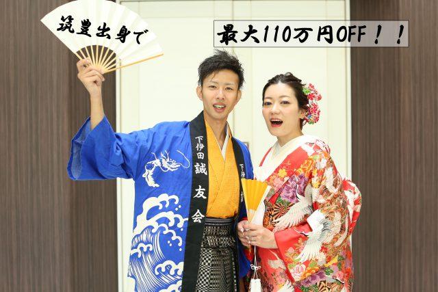「地元愛♡平成筑豊結婚プラン」ブライダルフェアの画像_1